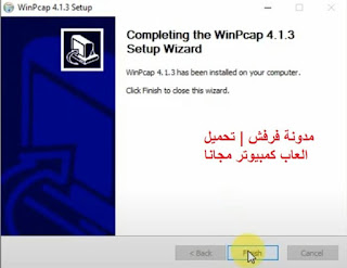 تحميل Netcut ويندوز 10  ويندوز 7