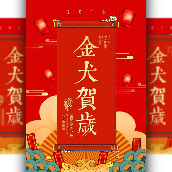 Golden Retriever Chinese New Year poster Free PSD