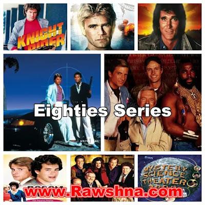 افضل مسلسلات الثمانينات على الإطلاق