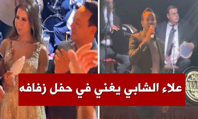 علاء الشابي يغني في حفل زفافه ـ ريهام بن علية ـ Mariage Alaa Chebbi et Rihem ben Alya