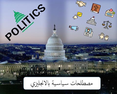 كلمات انجليزية مترجمة -مصطلحات سياسيىة بالانجليزي-