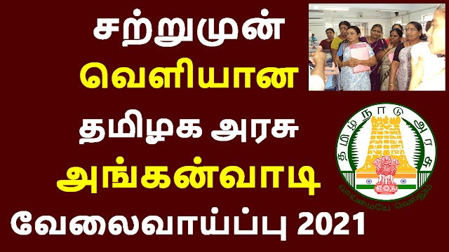 தமிழக அரசு அங்கன்வாடி வேலைவாய்ப்பு 2021 | Anganwadi Vacancy 2021 | Anganwadi Jobs 2021 | Anganwadi Recruitment 2021 | ICDS JOB VACANCY 2021 IN TAMIL NADU |  ICDS JOBS TAMIL