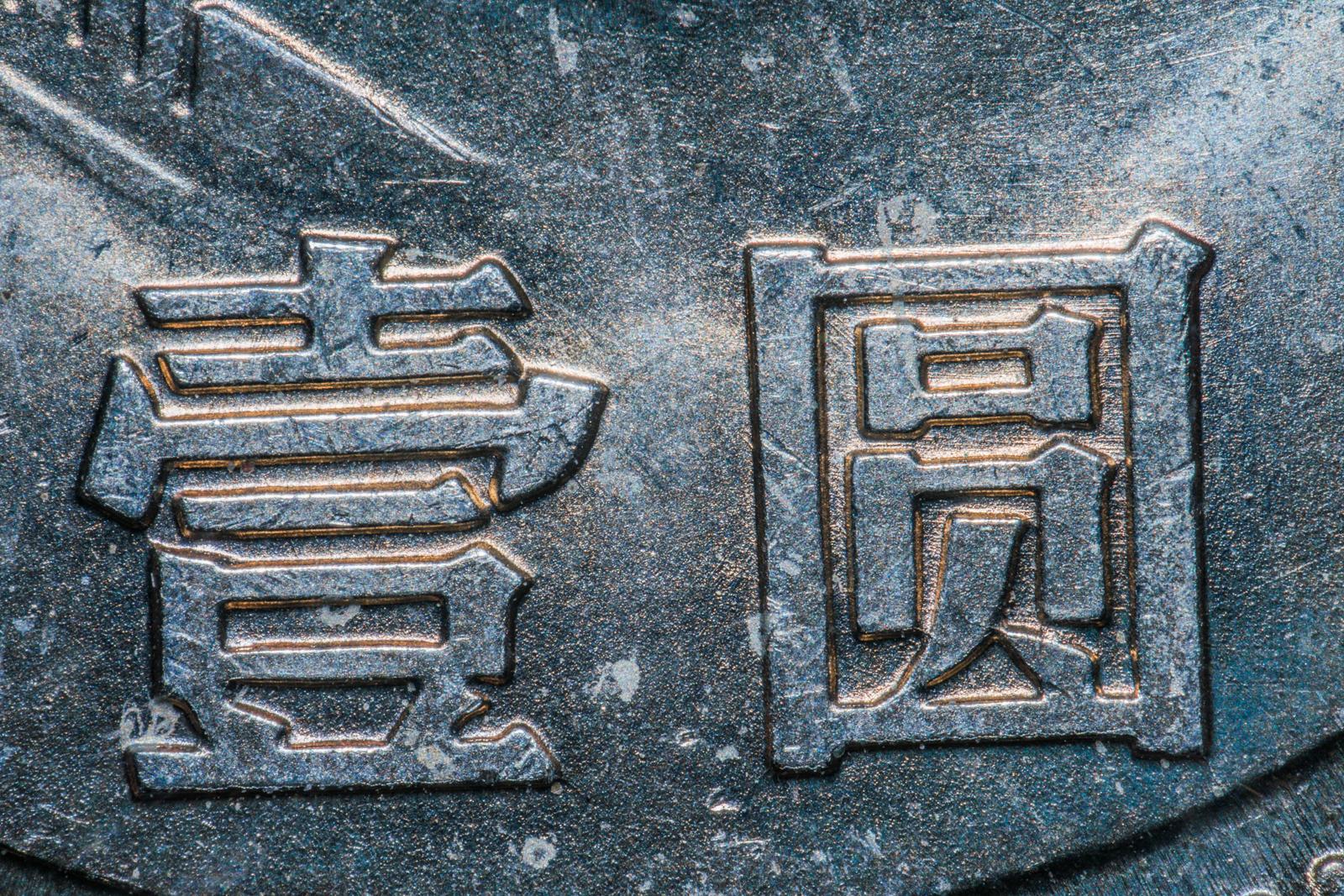 Макрофотография китайская монета