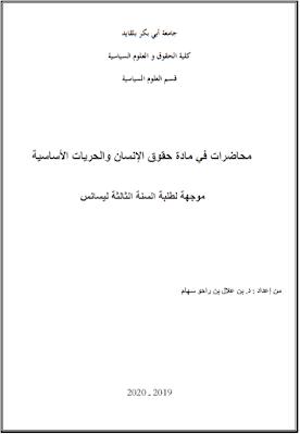 محاضرات في مادة حقوق الإنسان والحريات الأساسية PDF