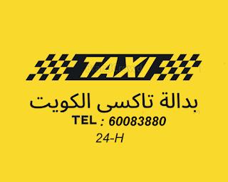 """تاكسي الكويت 24- """"خدمة سيارات الأجرة"""" ، """"حولي"""" و """"الكويت"""""""