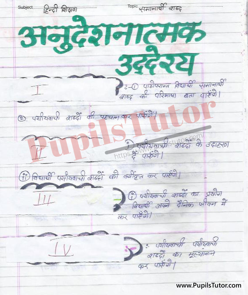 Samanarthi Shabd Lesson Plan in Hindi for B.Ed First Year - Second Year - DE.LE.D - DED - M.Ed - NIOS - BTC - BSTC - CBSE - NCERT Download PDF for FREE