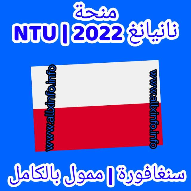منحة نانيانغ 2022 | NTU سنغافورة | ممول بالكامل