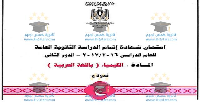 امتحان مادة الكيمياء لطلاب الصف الثالث الثاني 2017 من وزارة التربية والتعليم .