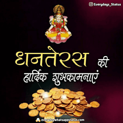 Dhanteras wishes in english | Everyday Whatsapp Status | UNIQUE 50+ happy Dhanteras Inages Download