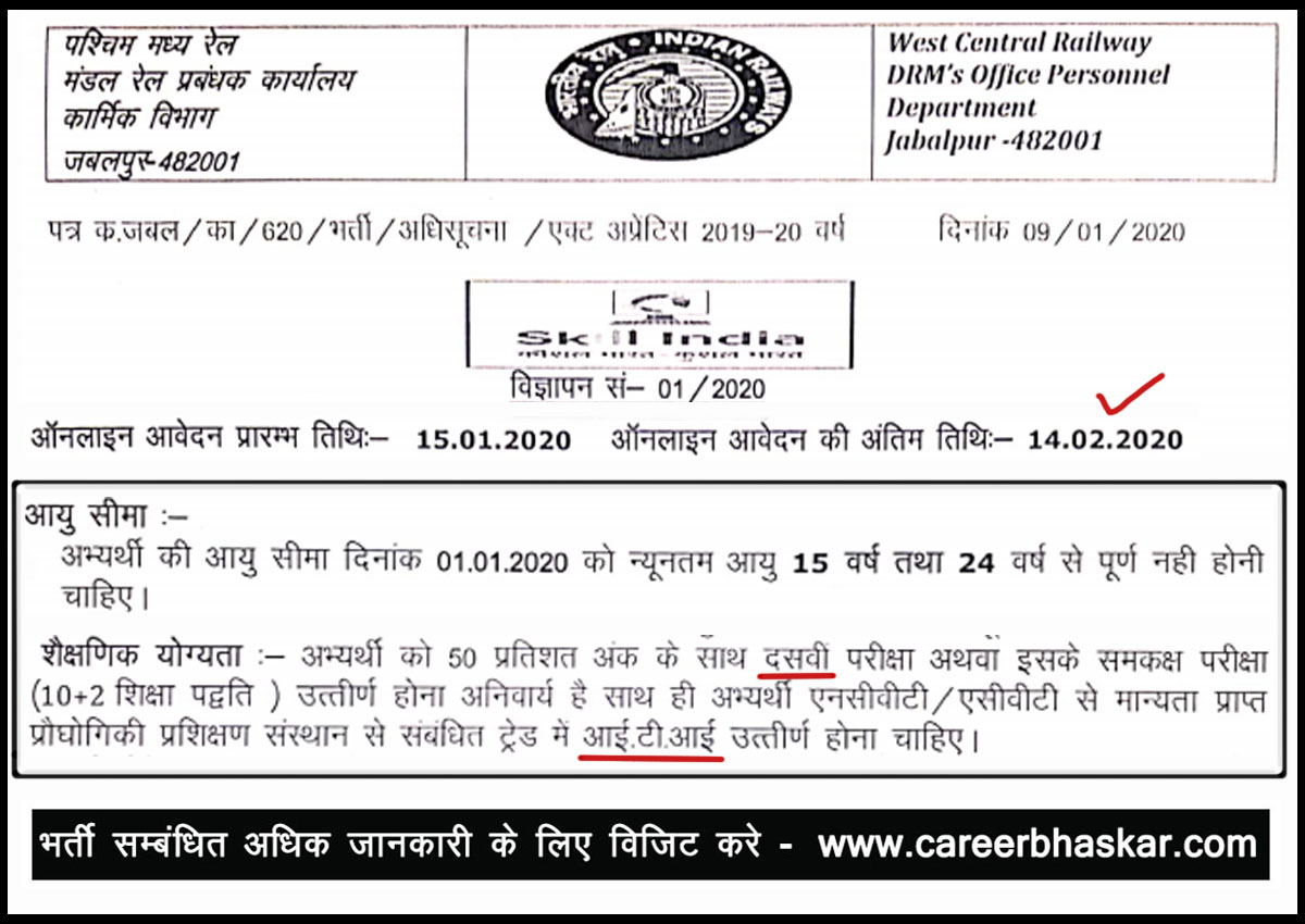 WCR - Apprentices Recruitment 2020 Full Info, Post Name & Number Of Vacancies, Salary, WCR - Apprentices Recruitment 2020 (Eligibility Criteria), Education Qualification, Age Limit, Application Fee, WCR - Apprentices Vacancy Selection Process and How to apply WCR - Apprentices Recruitment.