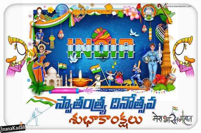 telugu quotes, greetings on independence day in telugu, best telugu independence day wallpapers