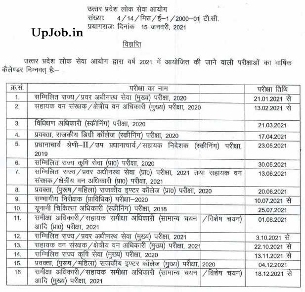 UPPSC Exam Calendar 2021 Dates UP Upcoming Vacancy Notification Recruitment Details