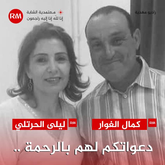 كمال الغوار و ليلى الحرتلي راديو مهدية الشابة Radio Mahdia