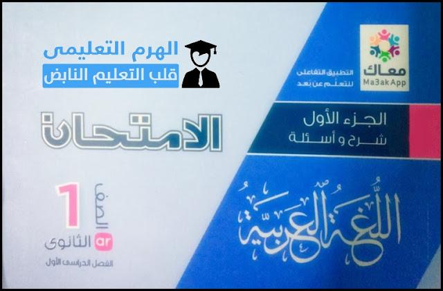 كتاب الامتحان عربى اولى ثانوى ترم أول 2022 pdf