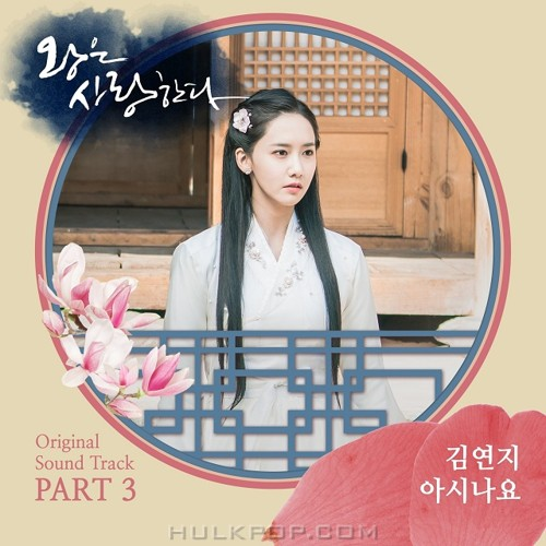 Kim Yeon Ji – The King in Love OST Part.3