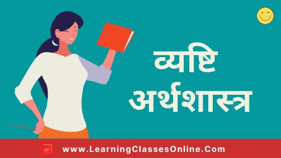 Lesson Plan for Economics Class 9 in Hindi | Vyashti Arthashastra Lesson Plan For B.Ed/D.El.Ed : व्यष्टि अर्थशास्त्र पाठ योजना | >Vyashti Arthashastra Lesson Plan For B.Ed/D.El.Ed : व्यष्टि अर्थशास्त्र पाठ योजना | Micro Economics Lesson Plan in Hindi | ArthaShastra Path Yojna