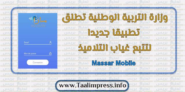 وزارة التربية الوطنية تطلق تطبيقا جديدا Massar Mobile لتتبع غياب التلاميذ
