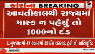 1000 Rs Fine For Not Wearing Mask In Gujarat