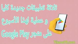 3 تطبيقات جديدة أطلقت على Google Play | قم بإلتقاط الصور بغير هاتفك المحمول