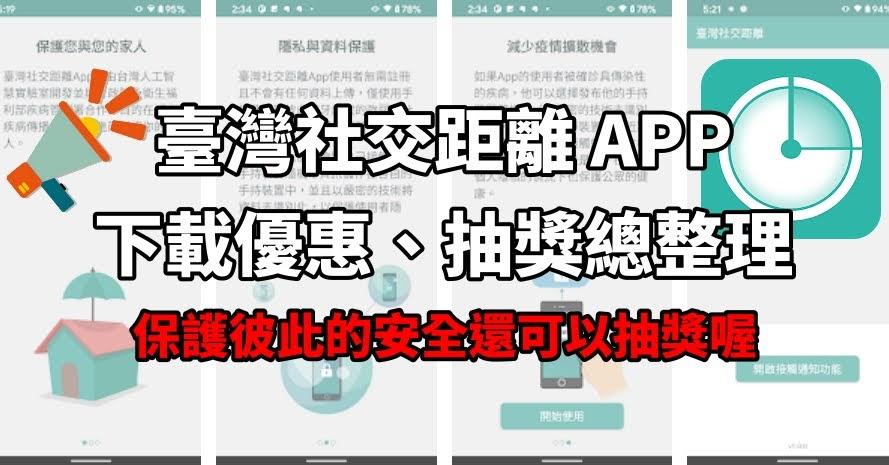 台灣社交距離APP 下載優惠、抽獎總整理 趕快下載!保護彼此的安全還可以抽獎喔 懶人包