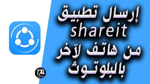 إرسال تطبيق shareit من هاتف لآخر بالبلوتوث