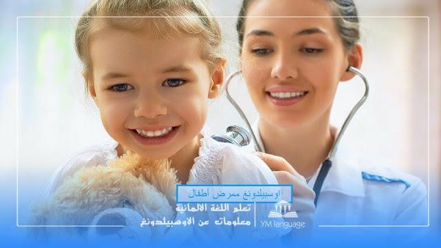 جميع المعلومات عن اوسبيلدونغ ممرض - ممرضة أطفال Gesundheits- und Kinderkrankenpfleger/in في المانيا باللغة العربية