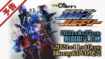 Zero-One Others: Kamen Rider Vulcan & Valkyrie Official Trailer Released