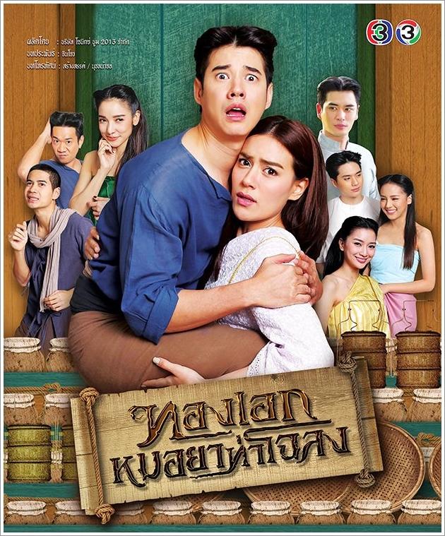 Drama Thailand | Thong Ek: The Herbal Master (2019)