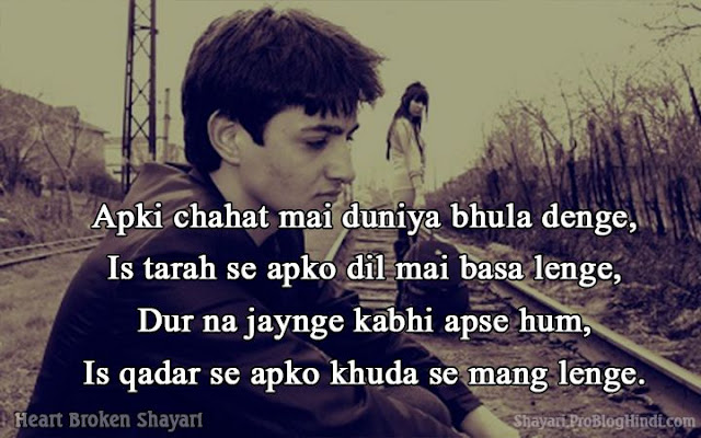 sad broken heart shayari