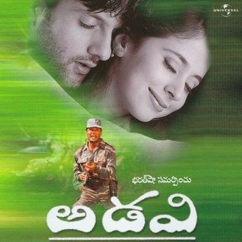 adavi-telugu-thriller-full-movie-hd-ram-gopal-varma