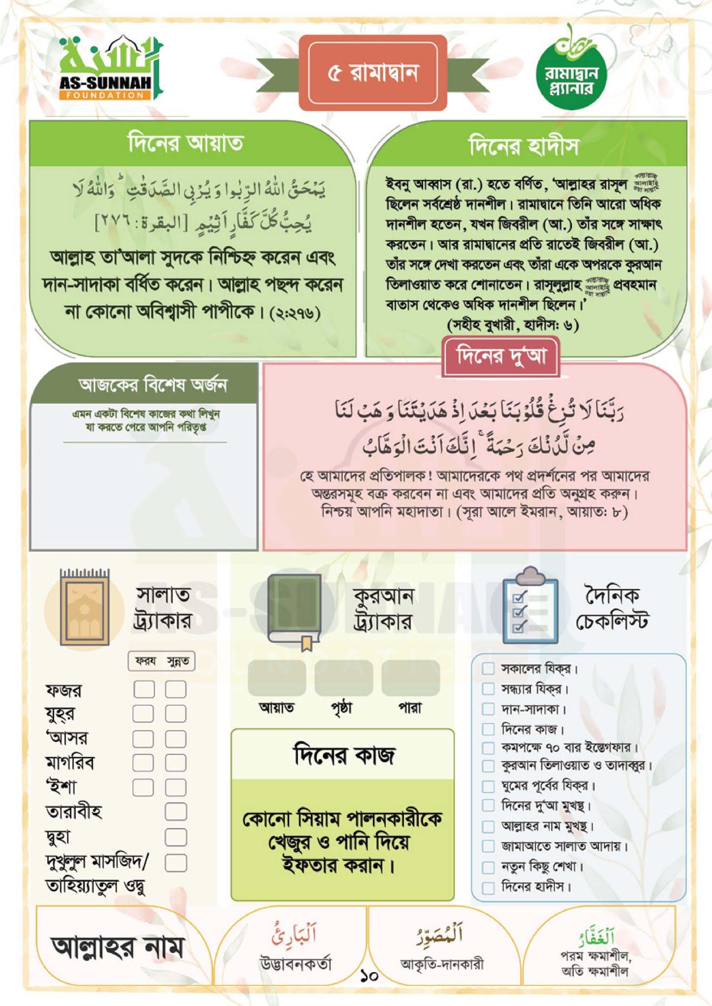 রামাদ্বান প্লানার বই PDF Download