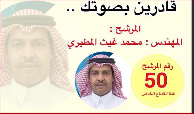 تابع : نتيجة إنتخابات مجلس إدارة الهيئة السعودية للمهندسين 2018 وأنباء عن فوز المرشح محمد غيث