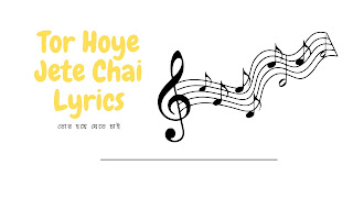 Tor Hoye Jete Chai Lyrics