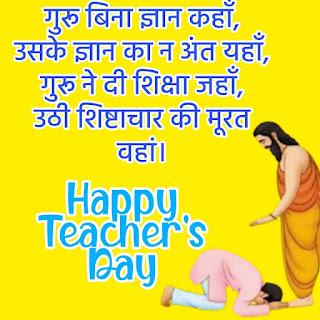 Shayari for Teachers day 2021 in Hindi