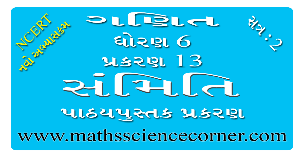 Maths Std 6 Chapter 13