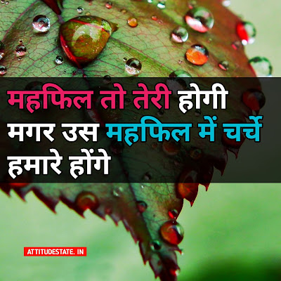 best friend attitude status hindi