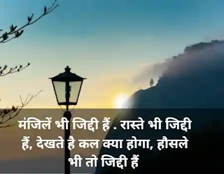 Student Life motivational quotes in Hindi