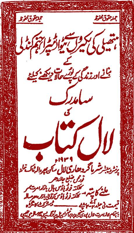 lal kitab astrology in urdu