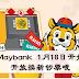 要换红包钱的注意咯!Maybank 1月18日开始可换新钞票哦!