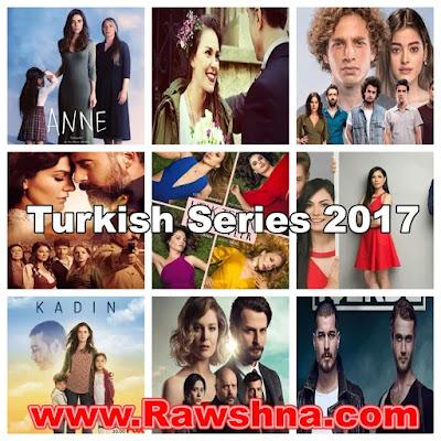 افضل مسلسلات تركية 2017 على الإطلاق