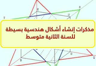 مذكرات إنشاء أشكال هندسية بسيطة %D9%85%D8%B0%D9%83%D