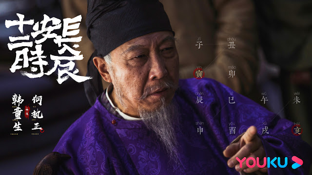 the longest day in chang'an cast Han Tongsheng