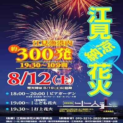 2017 鴨川 江見 花火大会