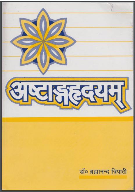 अष्टांगहृदयम् आयुर्वेद ग्रंथ   Ashtanga Hridayam Ayurveda Granth