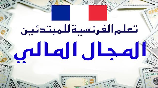تعلم الفرنسية في مجال المال والإقتصاد للمبتدئين جمل تستعمل كثيرا في الحديث الدرس 55