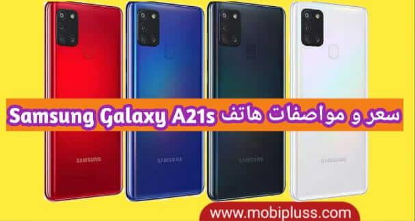 سعر و مواصفات هاتف سامسونج Samsung Galaxy A21s عيوب و مميزات