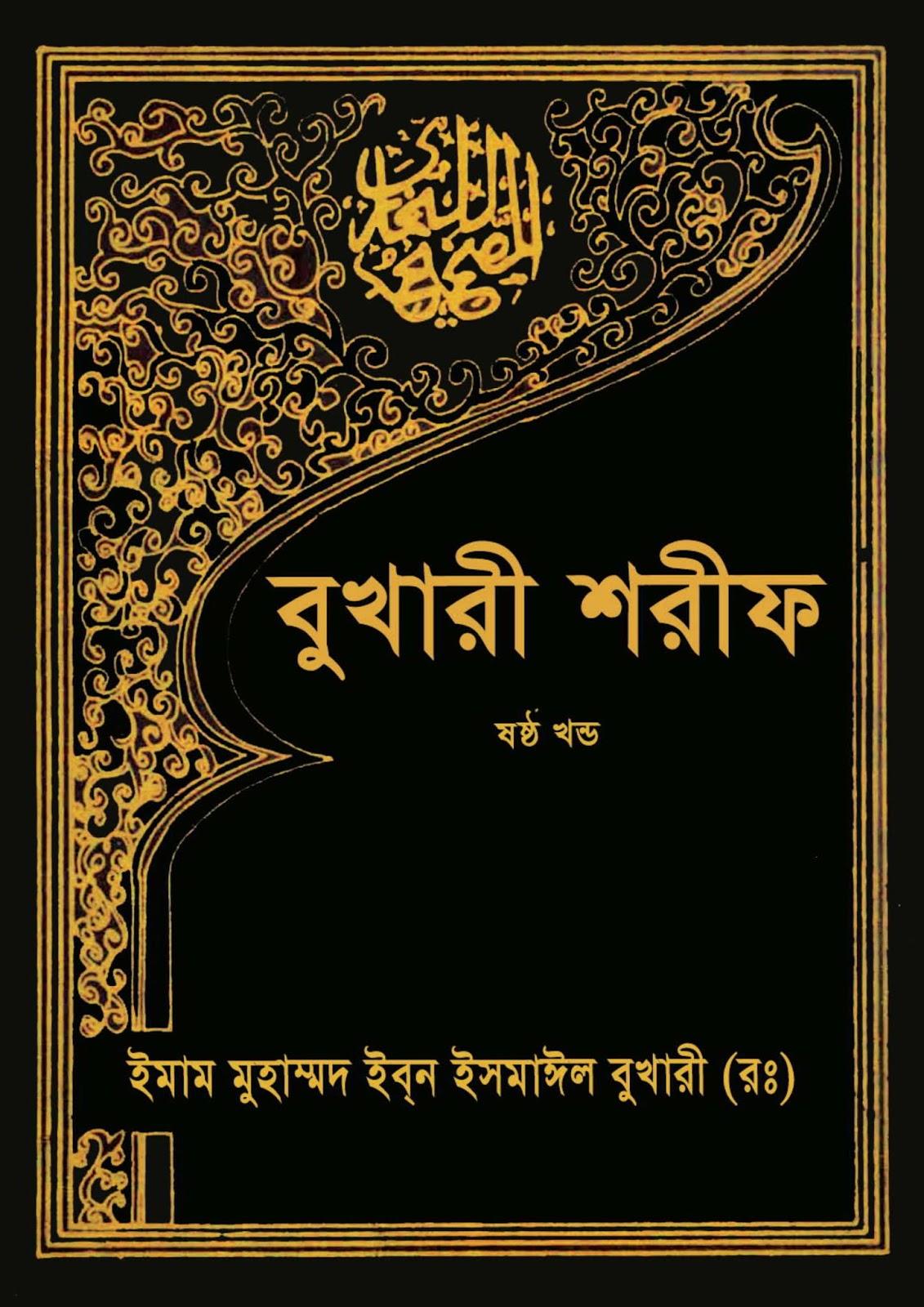 বোখারী শরীফ ষষ্ঠ খন্ড pdf | বোখারী শরীফ ফ্রিতে ডাউনলোড করুন | bangla hadith | bangla hadis | hadithbd | হাদিস