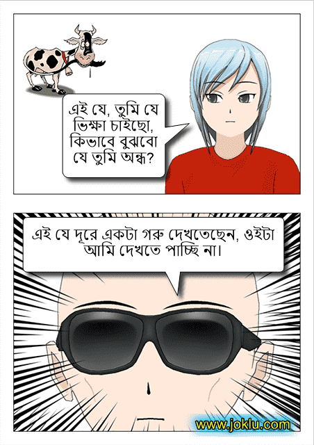Blind beggar Bengali joke