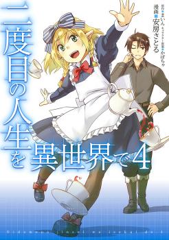 Nidome no Jinsei wo Isekai de Manga