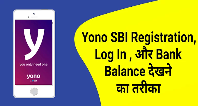 Yono SBI app download, registration, log in, bank balance check करने का process